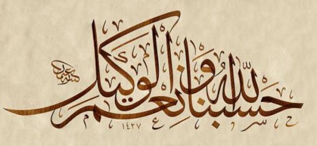Ayat Hasbunallah Wanikmal Wakil