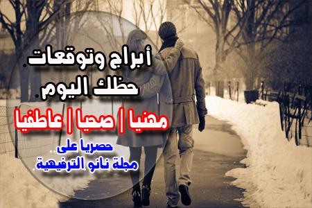 أبراج اليوم الإثنين 30-3-2020 Abraj | حظك اليوم الإثنين 30/3/2020 | توقعات الأبراج الإثنين 30 أذار \ مارس 2020