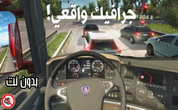 تحميل افضل العاب محاكاة القيادة بدون نت
