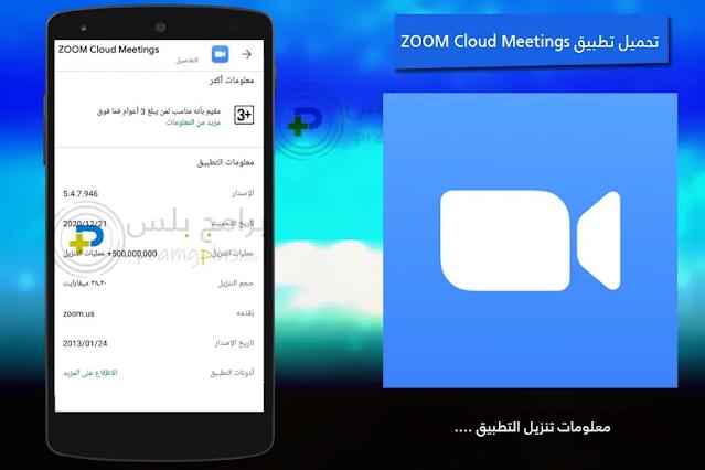 معلومات تنزيل تطبيق زووم Zoom