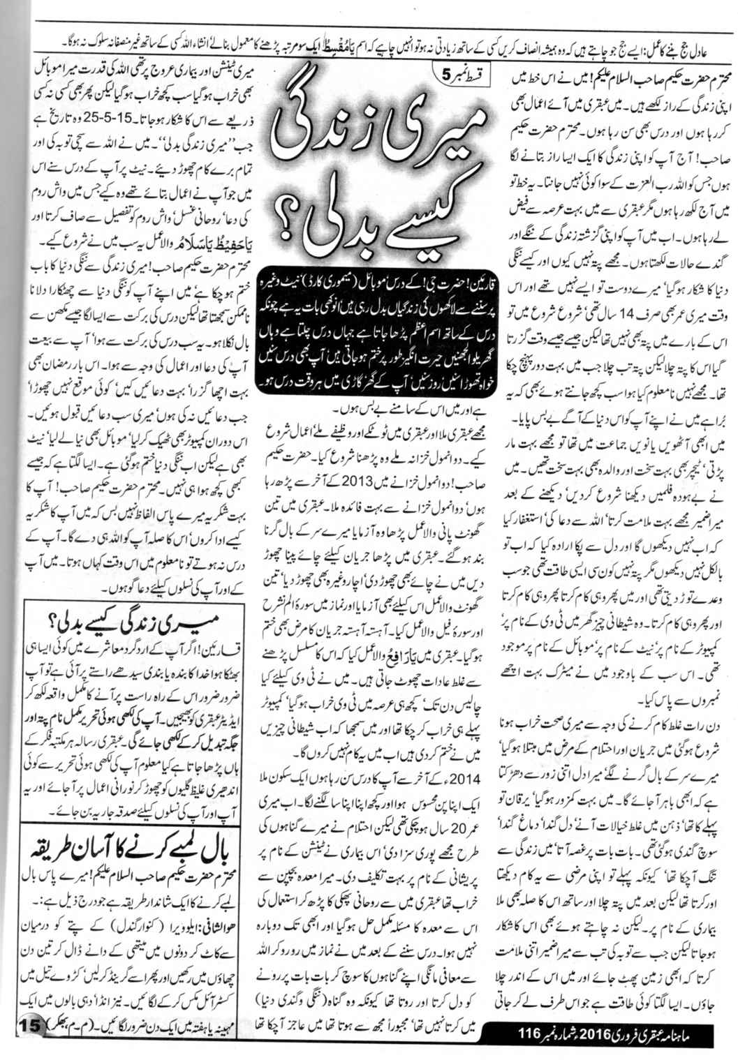 Page 15 Ubqari Magazine February 2016