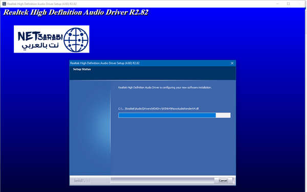 خطوات تثبيت Realtek high definition audio