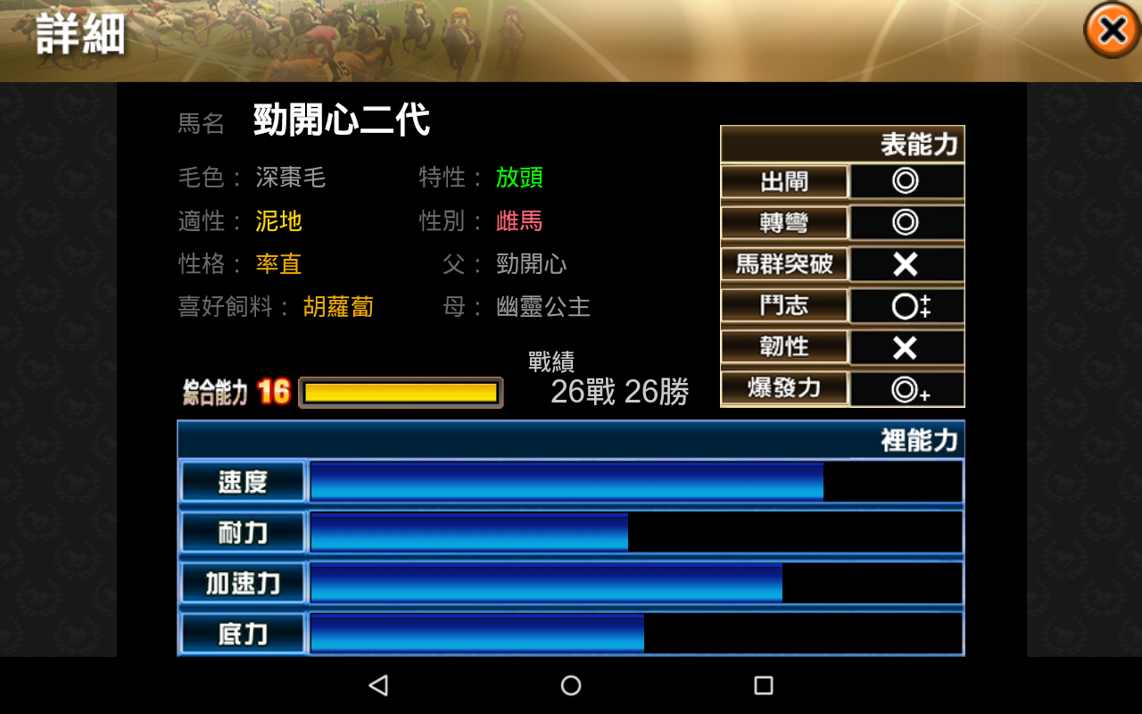 derby owners club android 版