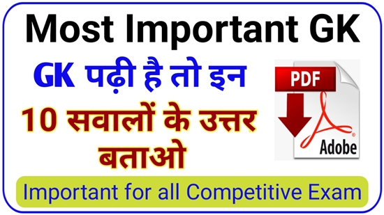 Most important general knowledge questions in hindi | General Knowledge in Hindi for Competitive Exams