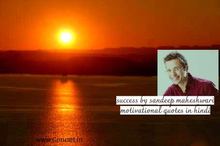 success by sandeep maheshwari motivational quotes in hindi
