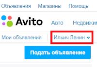 Удаление аккаунта в Avito
