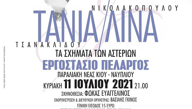 Τάνια Τσανακλίδου - Λίνα Νικολακοπούλου: Την Κυριακή 11/7 στην Αργολίδα η μεγάλη συναυλία