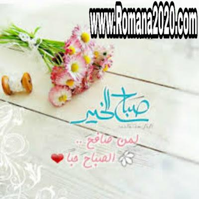 اجمل رسائل صباح الخير صباح الورد صور صباح الخير دعوة صباحية