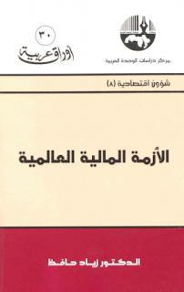 تحميل كتاب الازمة المالية العالمية pdf زياد حافظ ،مجلتك الاقتصادية
