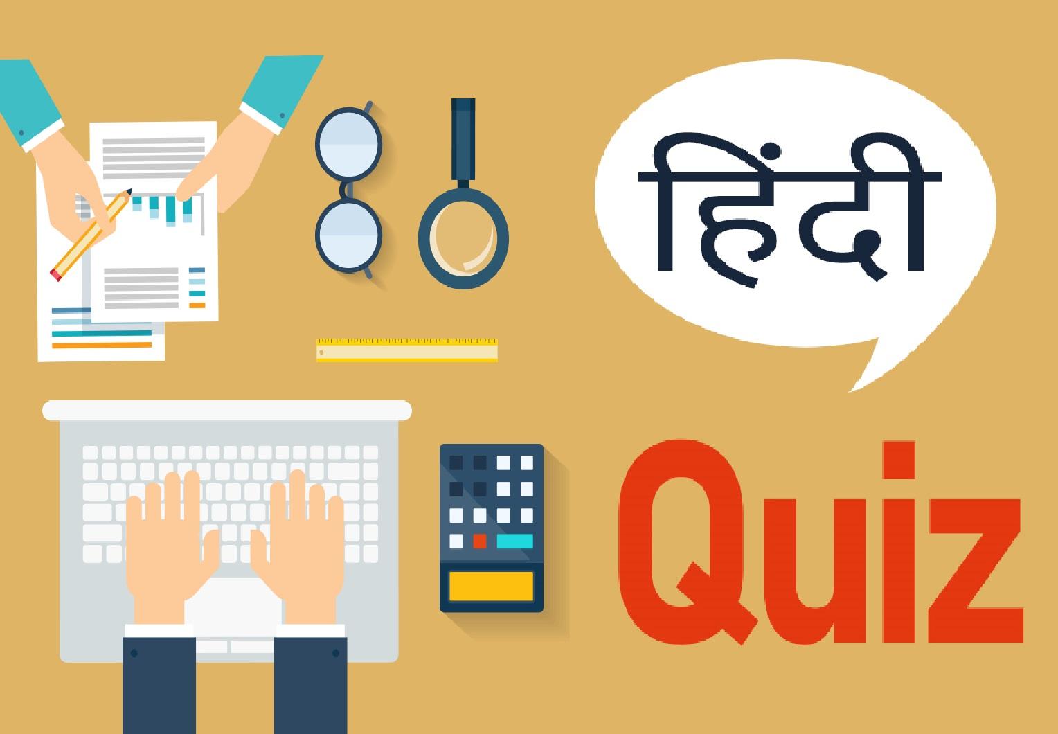 JMS CLASSES: Hindi Language Quiz