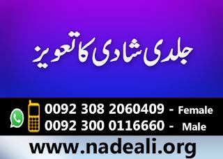 taweez-for-quick-marriage-in-urdu- https://www.nadeali.org/