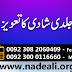Taweez For Quick Marriage In Urdu