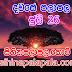 Lagna Palapala Ada Dawase    ලග්න පලාපල   Sathiye Lagna Palapala 2019   2019-07-26
