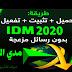 تحميل برنامج انترنت داونلود مانجر اخر اصدار 2020 IDM كامل مجانا مدي الحياة