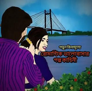 রোমান্টিক ভালোবাসার গল্প কাহিনী - Romantic Valobashar Golpo Kahini