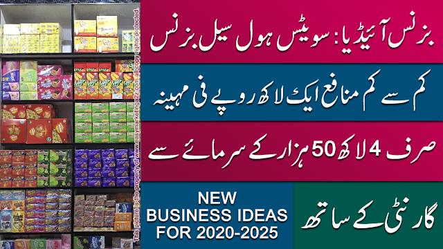sweets distribution wholesale business pakistan کاروبار سویٹس ہول سیل ڈسٹریبیوشن پاکستان بزنس