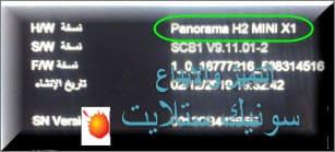 احدث سوفت وير PANORAMA H2 MINI X1
