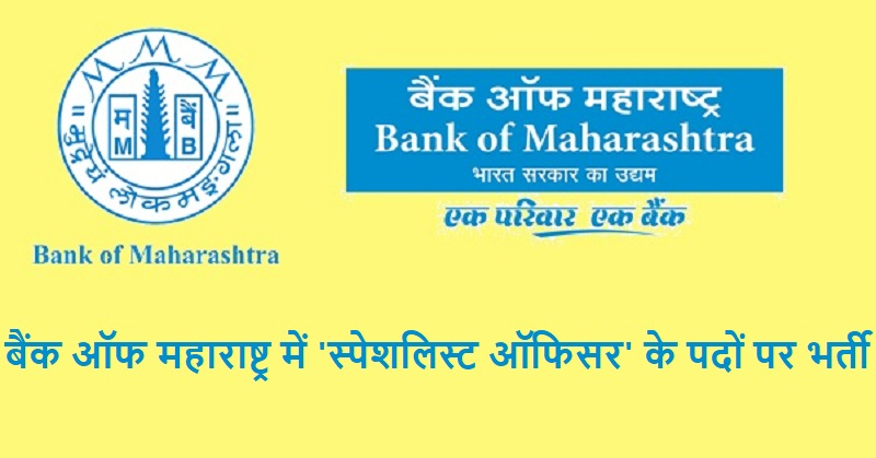 Bank of Maharashtra jobs 2019