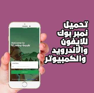 تنزيل نمبر بوك السعودية