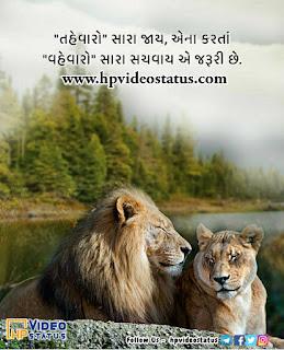 Gujarati - Love - Sad - Funny - Attitude Whatsapp Status
