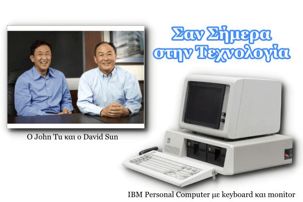 [17/10]: Σαν Σήμερα στον κόσμο της Τεχνολογίας και του Διαδικτύου