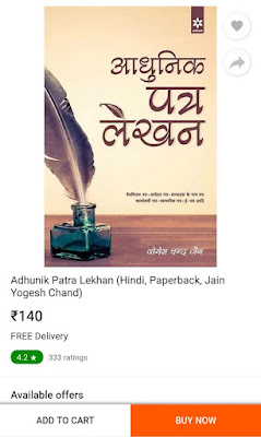 hindi letter writing book