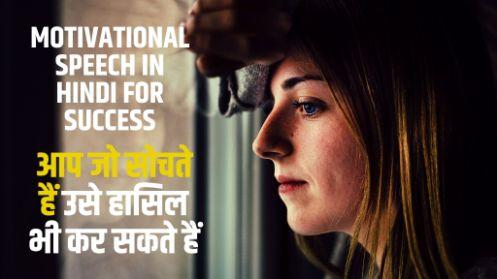 Motivational Speech in Hindi for Success - आप जो सोचते हैं उसे हासिल भी कर सकते हैं