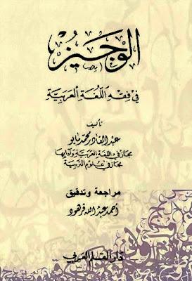 الوجيز في فقه اللغة العربية - عبد القادر محمد مايو (دار القلم العربي) , pdf