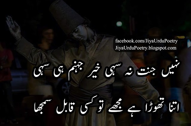 Urdu Sad Poetry Shayari Quotes