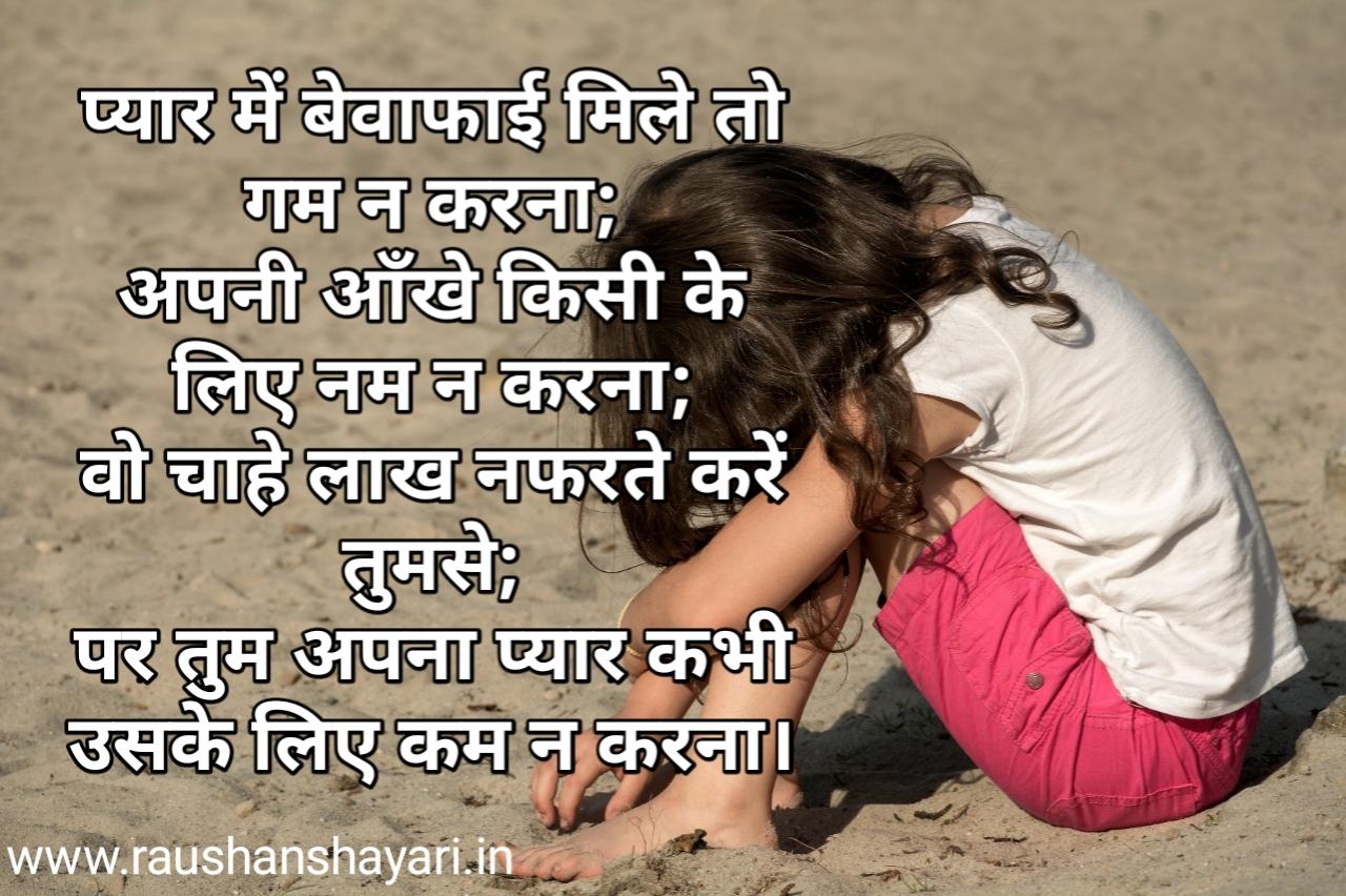 Bewafa shayari in hindi, बेवफा शायरी, बेवफाई शायरी हिंदी में || Hindi shayari || Status photo || raushanshayari