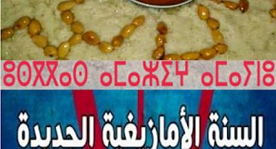 رسالة للملك لإقرار السنة الأمازيغية عيدا وطنيا