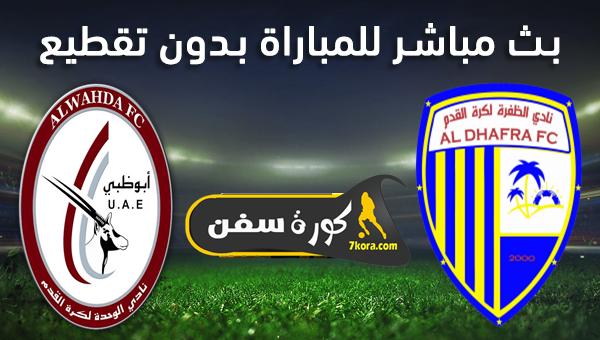 موعد مباراة الوحدة الإماراتي والظفرة بث مباشر بتاريخ 01-12-2020 دوري الخليج العربي الاماراتي