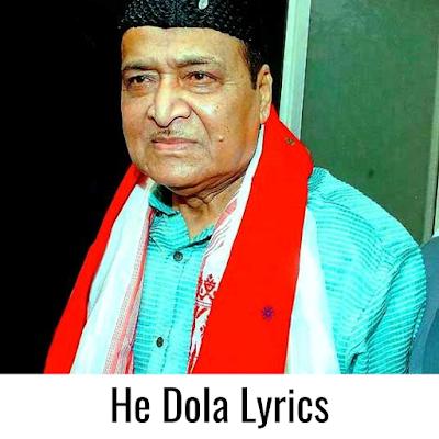 He Dola Lyrics