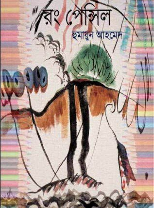 Download Rong Pencil by Humayun Ahmed: Bangla Ebook