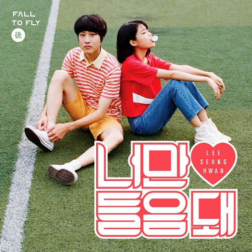 Lee Seung Hwan – For Your Ears Only (Feat. Stella Jang) – Single