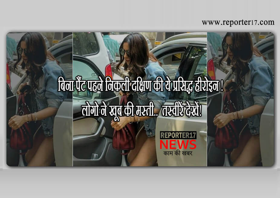 Viral News : बिना पैंट पहने निकली दक्षिण की ये प्रसिद्ध हेरोइन ! लोगो ने खूब की मस्ती | तस्वीरें देखें।