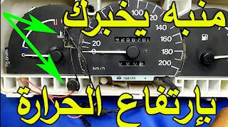 أخيرا الحل النهائي لمشكل حرارة السيارة