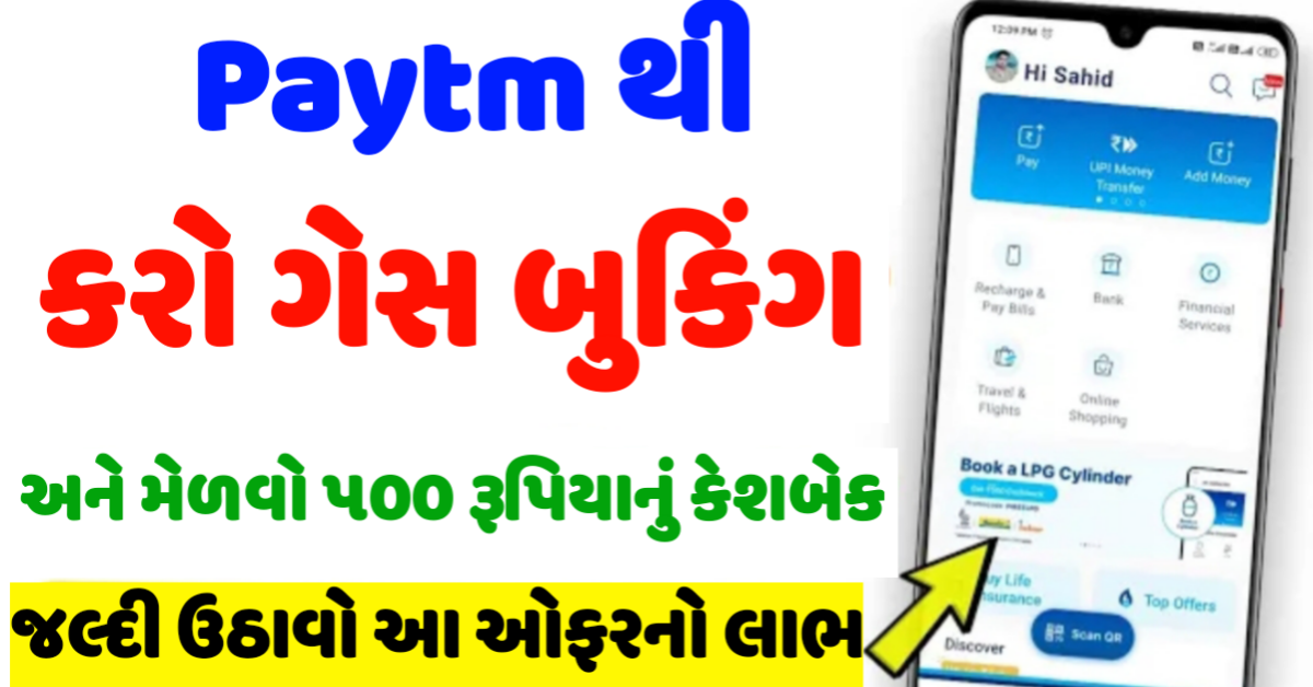 Paytm Gas Cylinder Booking, Paytm Cash back, Paytm, Paytm Gas Cylinder Cash back Offer
