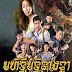 Mohit Thirith Neang Khla-[11-18Ep] Continued