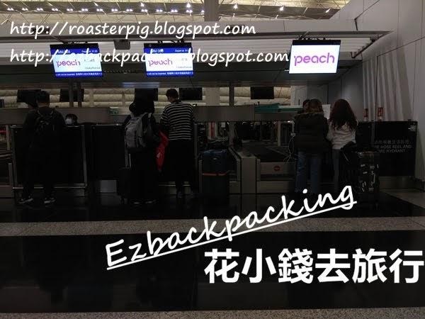 樂桃航空:香港-大阪MM64 Peach乘搭經驗+香港check in新位置 - 花小錢去旅行