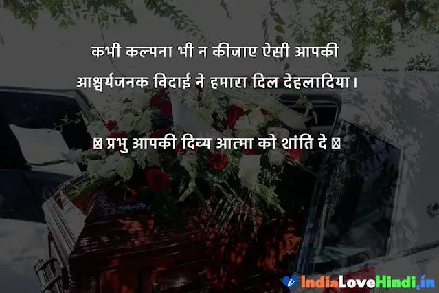 death shradhanjali status in hindi