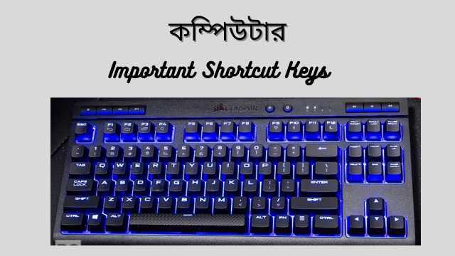 কম্পিউটার Shortcut Keys গুলি প্রত্যেকের জানা উচিত:Word, Excel, Outlook, Windows shortcuts