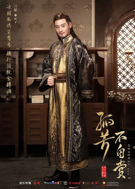 Yuan Hang General and I