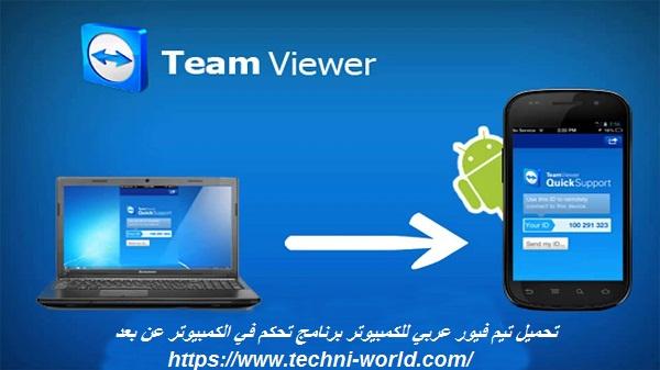 برنامج تيم فيور عربي TeamViewer للتحكم عن بعد بالكمبيوتر