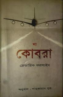 দ্য কোবরা - ফ্রেডারিক ফরসাইথ / শাহ কামাল শুভ The Cobra Novel by Frederick Forsyth