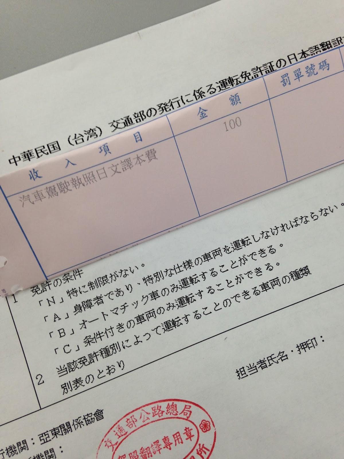 MoVe on 旅食: [沖繩]日本租車自駕初體驗,駕照日文譯本申請經驗分享~