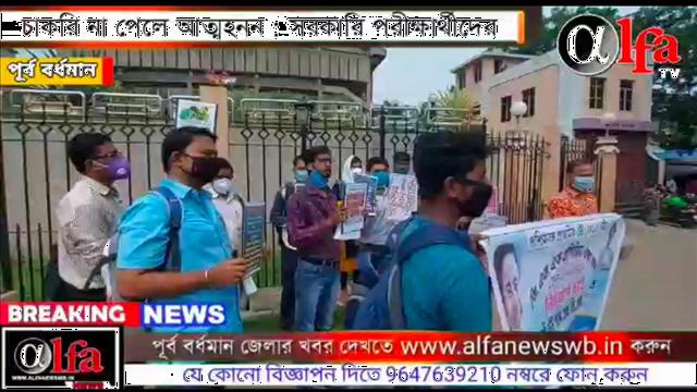 চাকরি না পেলে আত্মহনন:সরকারি পরীক্ষার্থীদের