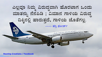 henry ford quote in kannada