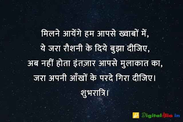 good night images hindi shayari, good night image shayari dosti, good night love images in hindi, good night images hindi shayari for friend, good night shayari dosti, good night image shayari english, good night shayari for gf, रोमांटिक गुड नाईट शायरी, प्यार के लिए गुड नाईट शायरी, गुड नाईट शायरी फॉर फ्रेंड्स, दोस्त गुड नाईट शायरी, गुड नाईट जी, गुड नाईट शायरी मराठी, गुड नाईट शायरी मोहब्बत, गुड नाईट किश शायरी, गुड नाईट लव शायरी, गुड नाईट जी, रोमांटिक गुड नाईट शायरी, गुड नाईट किश शायरी फोटो, गुड नाईट किश शायरी इमेज, गुड नाईट शायरी लिखी हुई, गुड नाईट फ्लावर शायरी, शुभ रात्रि लव शायरी