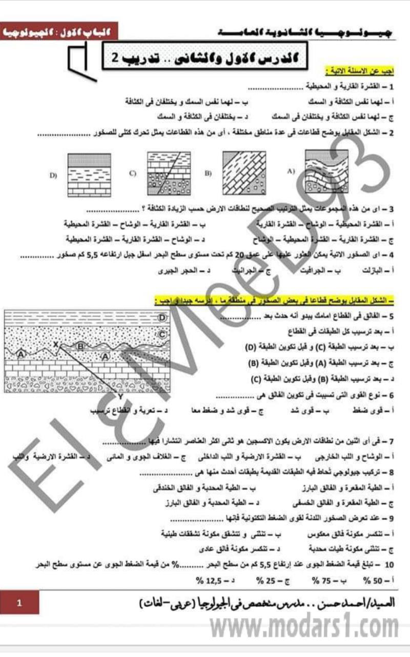 مراجعة جيولوجيا 3 ثانوي.. الباب الاول والثانى  بالاجابات أ/ أحمد حسن 2
